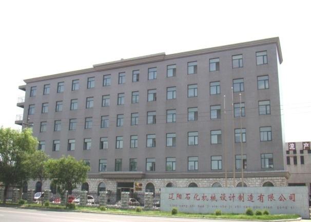 辽阳石化机械设计制造有限公司